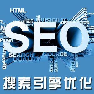 网站seo优化基础四件很重的优化