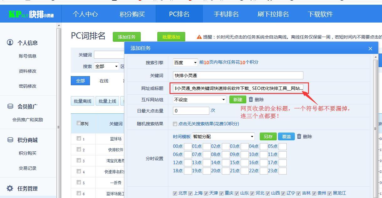 增加标题为目标快速排名教程 快排小灵通www.kpxlt.com