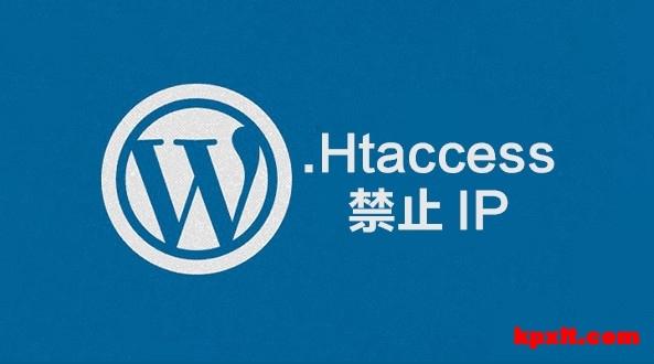如何利用.htaccess来屏蔽某IP或IP段访问网站